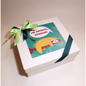 Подарочная коробка Не ленись, открой 25х25х10