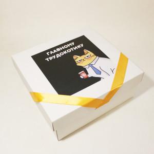 Подарочная коробка Главному трудокотику 25х25х10 см
