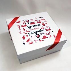 Подарочный набор для любимой девушки