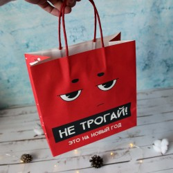 Новогодний набор «Не трогай, это на новый год»