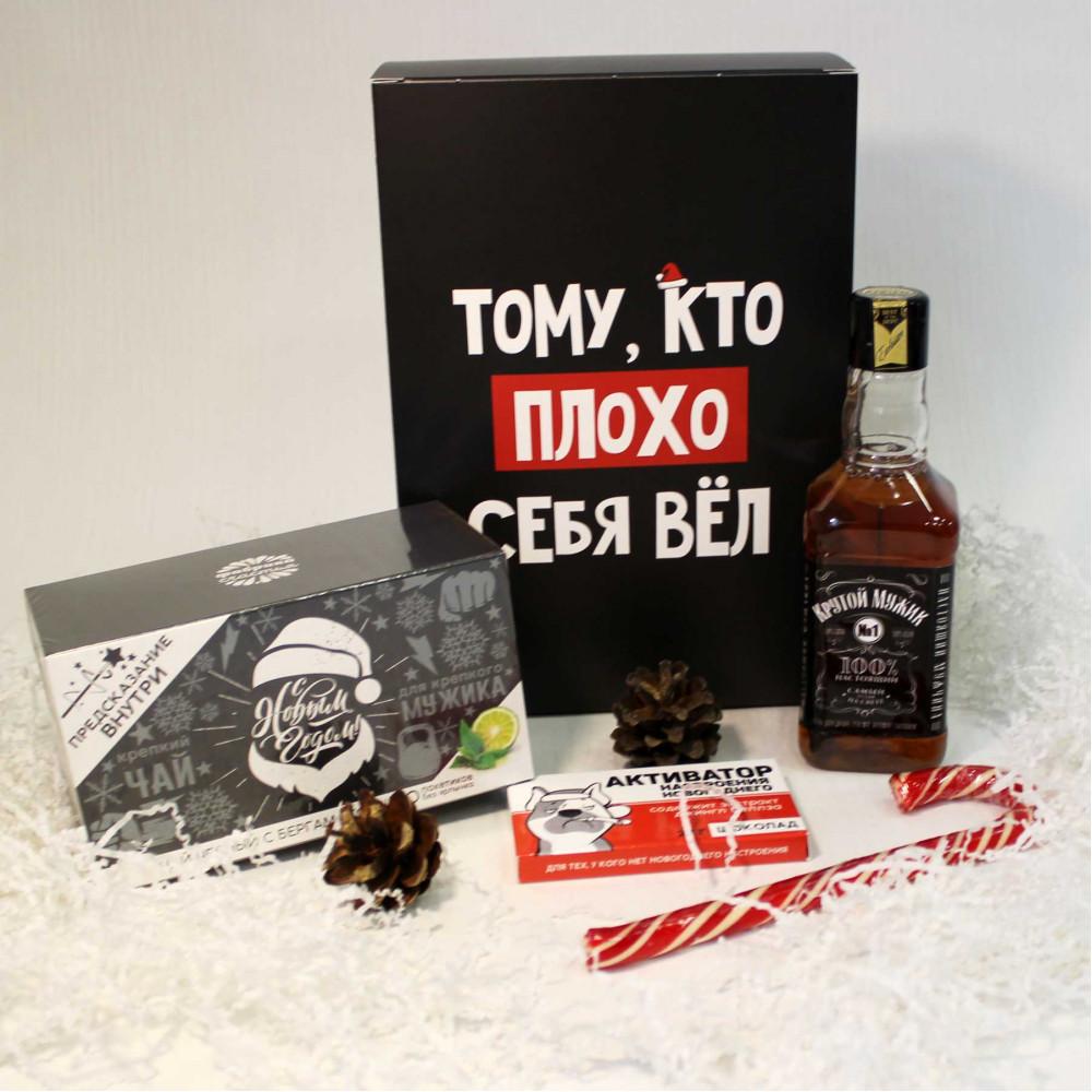 Новогодний подарок мужчине «Тому, кто плохо себя вел» №1