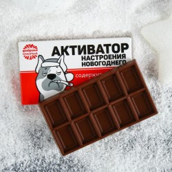 Молочный шоколад «Активатор настроения»