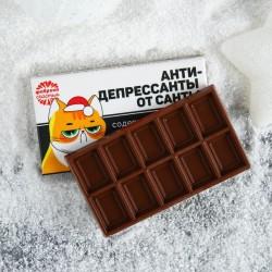 Молочный шоколад «Антидепрессанты от Санты»