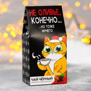 Чай чёрный «Не оливье», с апельсином и шоколадом, 50 г