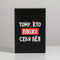 Новогодняя коробка «Тому, кто плохо себя вел» 16 × 23 × 7.5 см
