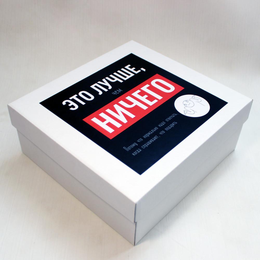 """Подарочная коробка """"Это лучше, чем ничего"""""""