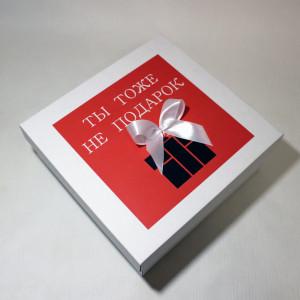 Подарочная коробка «Ты тоже не подарок»