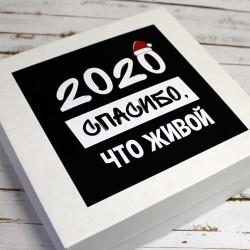 """Подарочная коробка """"2020. Спасибо, что живой"""""""