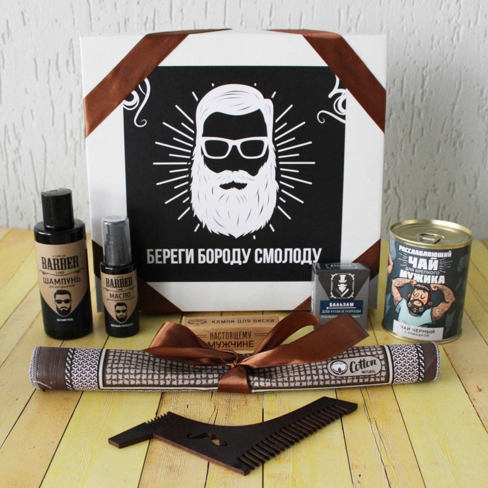Подарочный бокс для мужчины «Береги бороду смолоду» №1