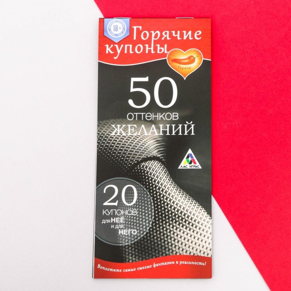 """Горячие купоны """"50 оттенков желаний"""" 8x18,5см"""