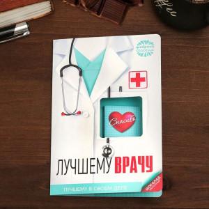 Шоколад молочный в открытке «Лучшему врачу» 5 г