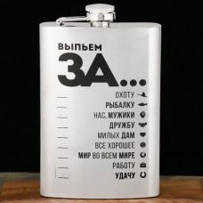 """Фляжка """"Выпьем за..."""", 270 мл"""