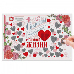 Плакат со скретч-слоем «Секреты семейной жизни», 40х60 см