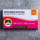 """Шоколад в коробке """"Противогрустин"""" 27 г"""