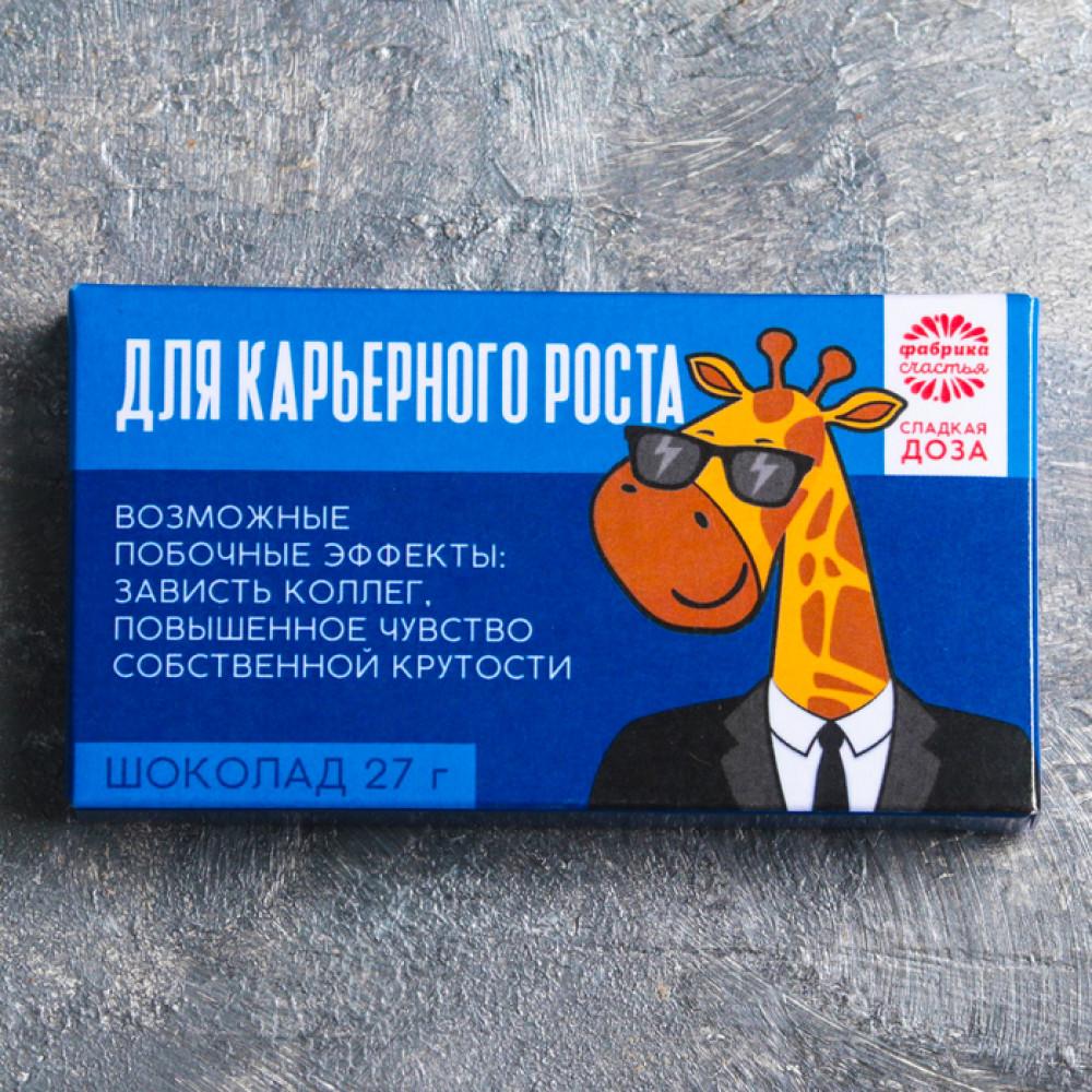 """Шоколад в коробке """"Для карьерного роста"""" 27 г"""