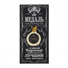 """Медаль мужская """"Лучший из лучших"""", диам 4 см"""