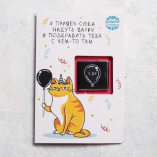 Шоколад в открытке «Я пришел сюда надуть шарик» 5 г