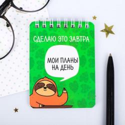 Блокнот с ленивцем «Мои планы на день»