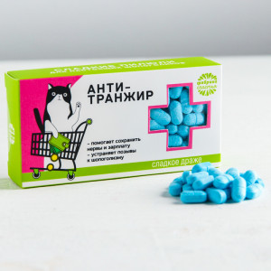 Конфеты-таблетки «Анти-транжир» 100 г