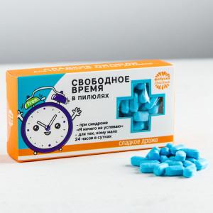Конфеты-таблетки «Свободное время» 100 г