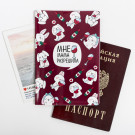 """Обложка на паспорт ПВХ """"Мне мама разрешила"""""""