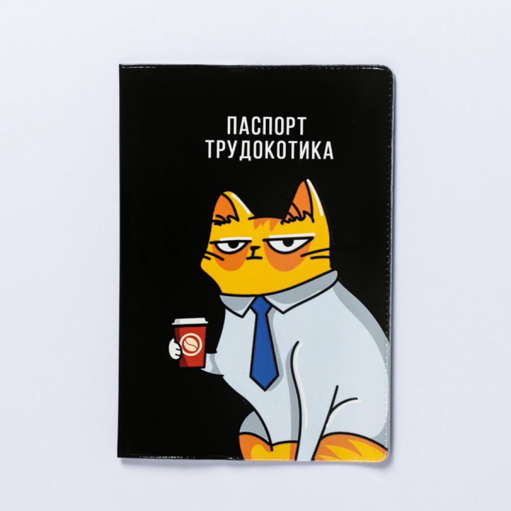 Обложка для паспорта «Паспорт трудокотика»