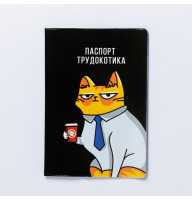 "Обложка для паспорта ""Паспорт трудокотика"""