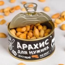"""Арахис солёный в консервной банке """"Арахис для мужика"""", 65 г"""