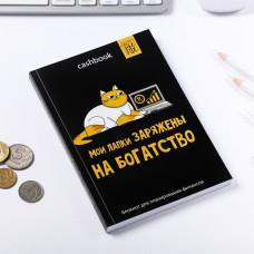 """Умный блокнот CashBook """"Кот трудоголик"""""""