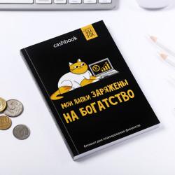 Умный блокнот CashBook «Кот трудоголик»