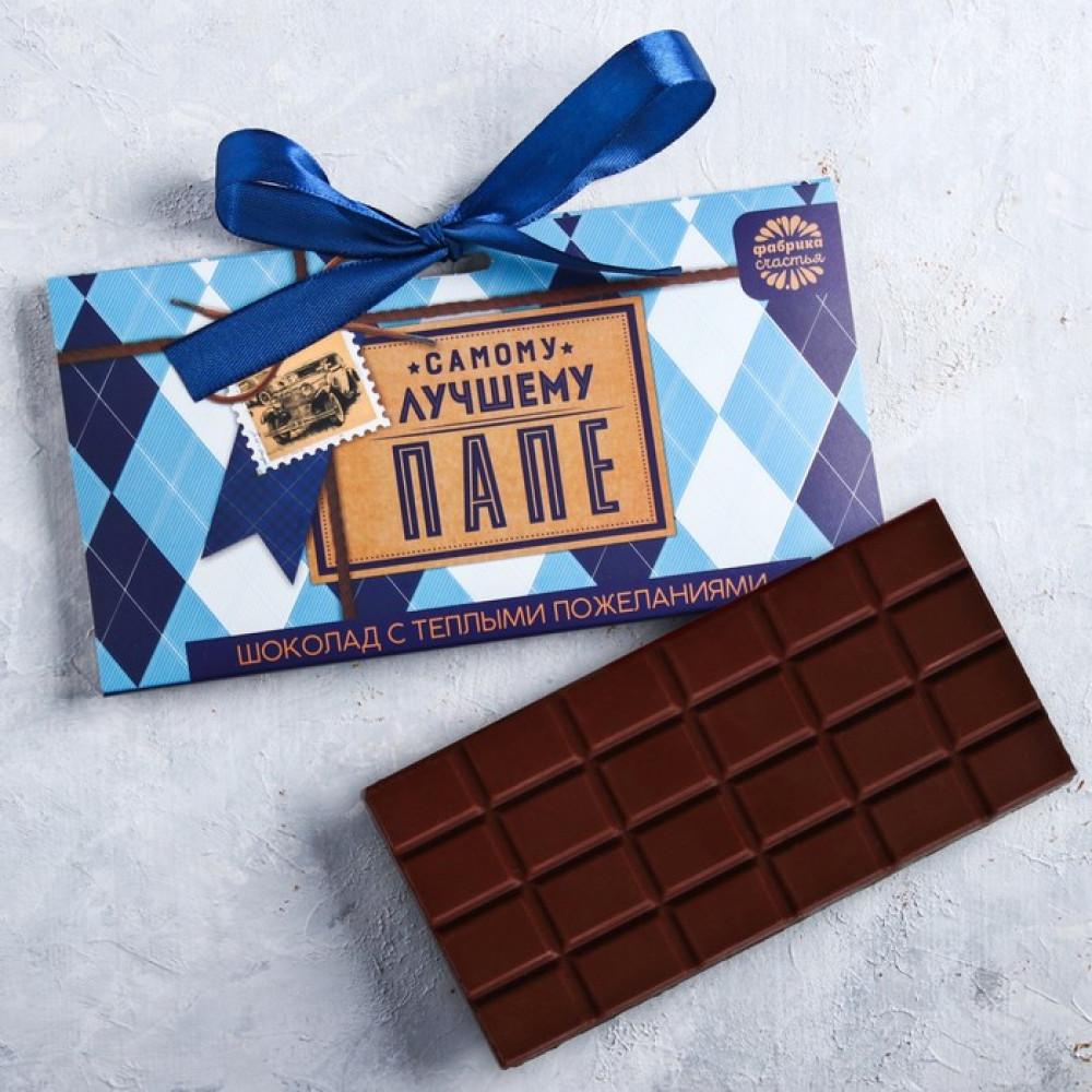 Шоколад «Самому лучшему папе» 85 г