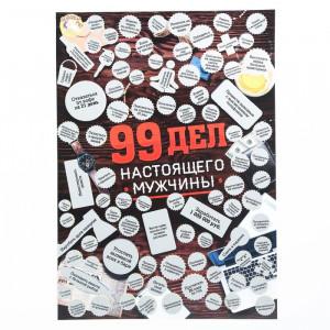 """Плакат со скретч-слоем """"99 дел настоящего мужчины"""", 35х25 см"""