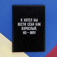 Обложка для паспорта Мяу