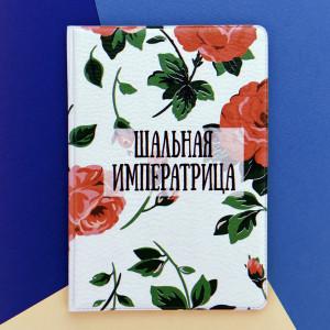 Обложка для паспорта Шальная императрица с красными розами