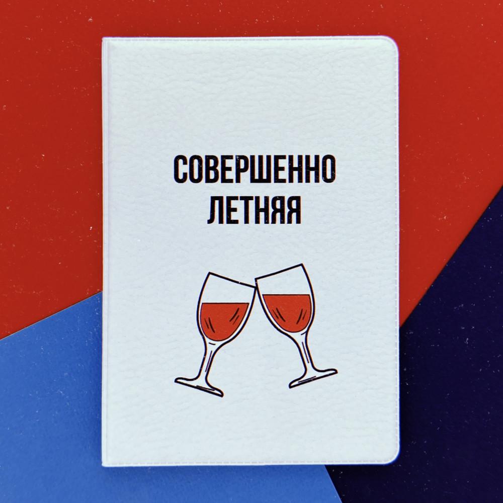Обложка на паспорт Совершенно летняя