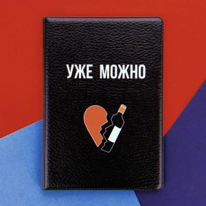 Обложка на паспорт уже можно