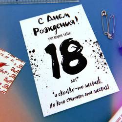 Открытка С днем рождения сегодня тебе 18 лет