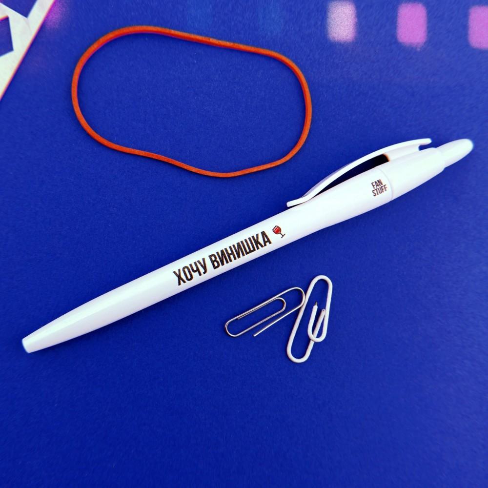 Ручка «Хочу винишка»