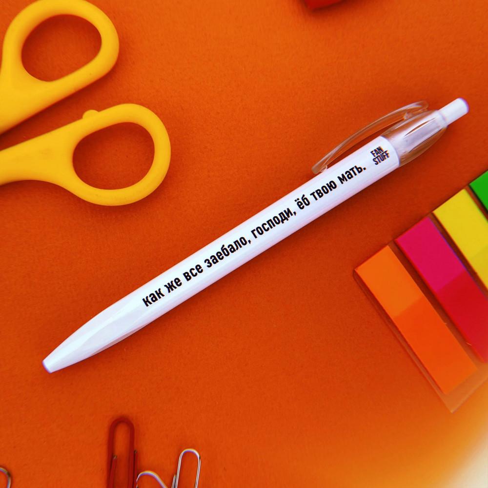 Ручка Как же все заебало