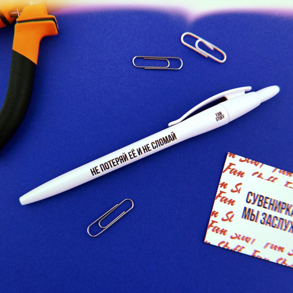 Ручка Не потеряй ее и не сломай