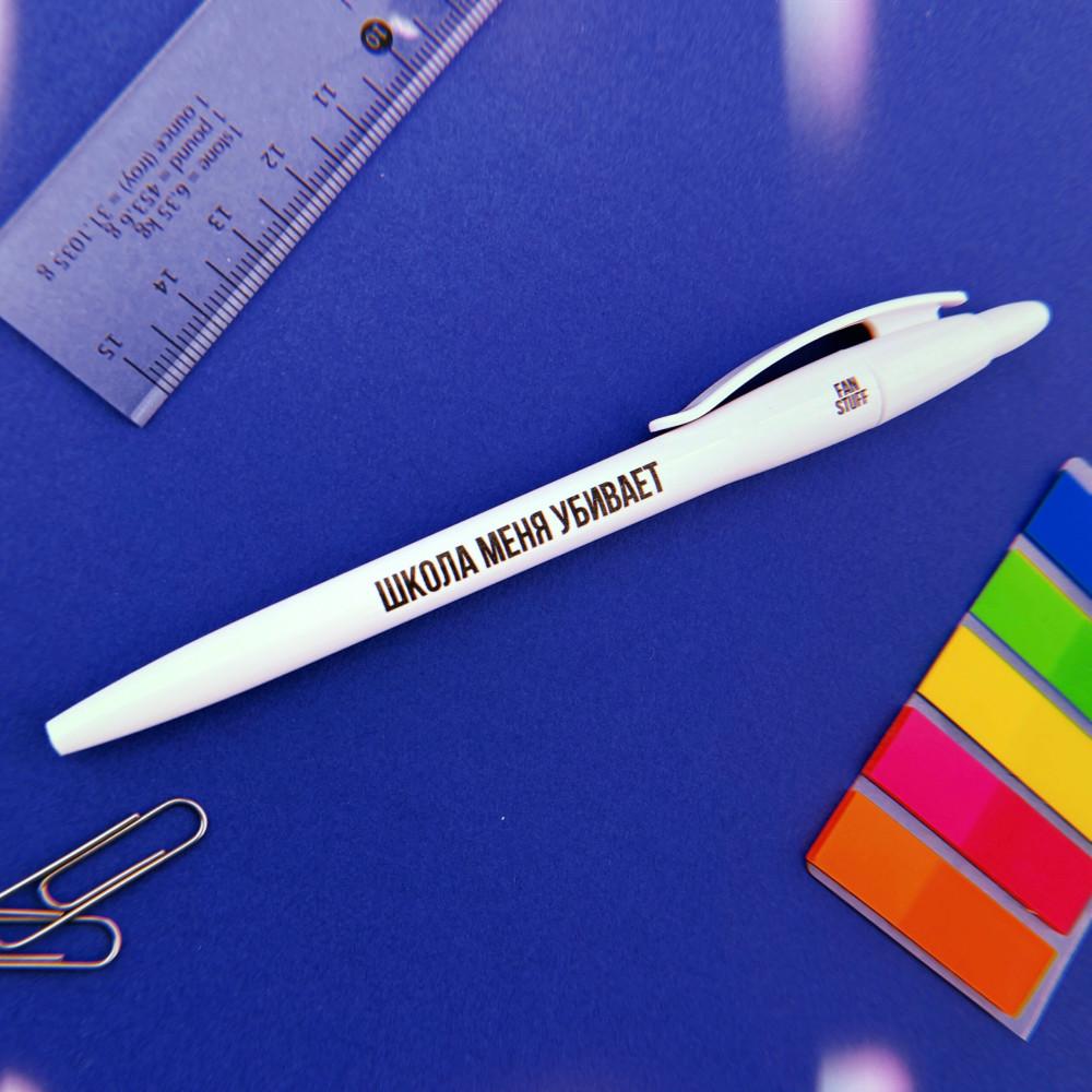 Ручка Школа меня убивает
