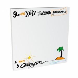 Стикеры «Я не хочу писать записки, я хочу в отпуск»