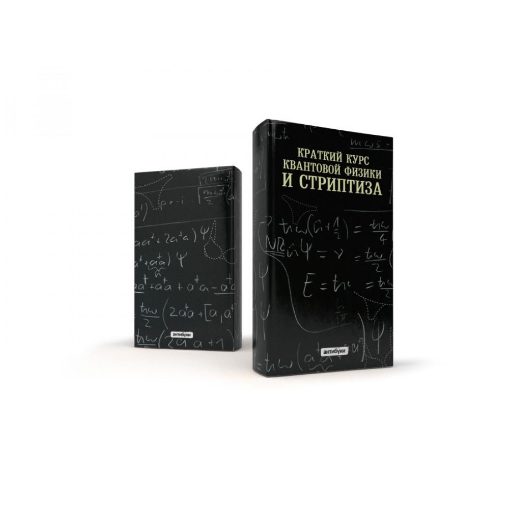 Обложка «Краткий курс квантовой физики и стриптиза»
