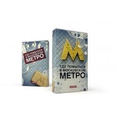 Обложка «Где помыться в московском метро»