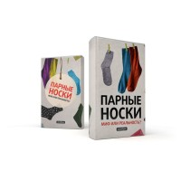 Обложка «Парные носки: миф или реальность?»