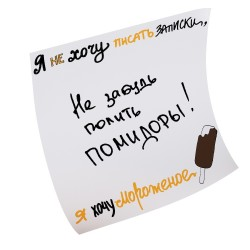 Стикеры «Я не хочу писать записки, я хочу мороженое»
