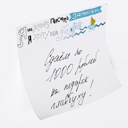 Стикеры «Я не хочу писать записки, я хочу на море»