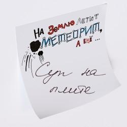Стикеры «На землю летит метеорит, а ещё...»