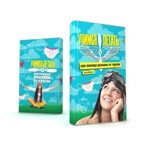 Обложка «Учимся летать при помощи резинки от трусов»