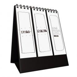 Вечный календарь «Трудобудень»